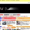 チャレンジオート名古屋の口コミ・評判とは?