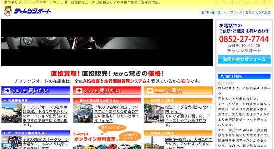 チャレンジオート名古屋の口コミと評判