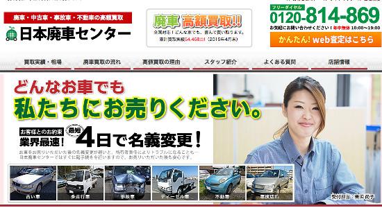 日本廃車センターの口コミと評判