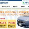 神奈川中古車買取査定センターの口コミ・評判とは?