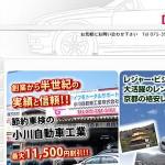 小川自動車工業の口コミ・評判とは?