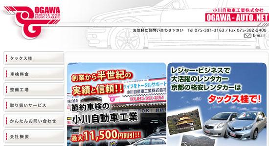 小川自動車工業の口コミと評判