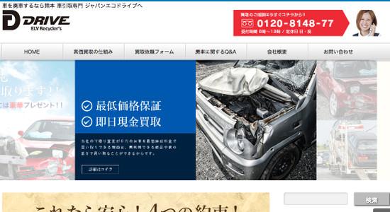 ジャパンエコドライブの口コミと評判