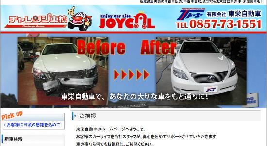 東栄自動車の口コミと評判