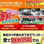 オートランド東京の口コミ・評判とは?