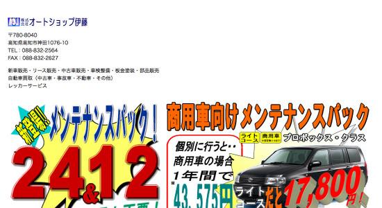 オートショップ伊藤の口コミと評判
