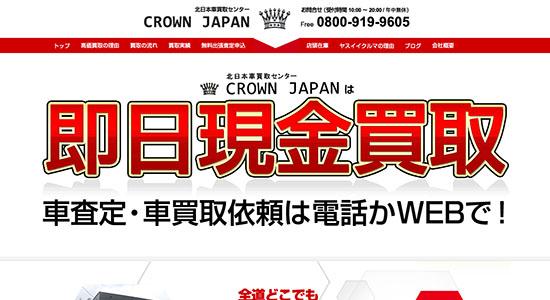 クラウンジャパンの口コミと評判
