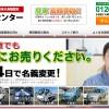 日本廃車センターの口コミ・評判とは?