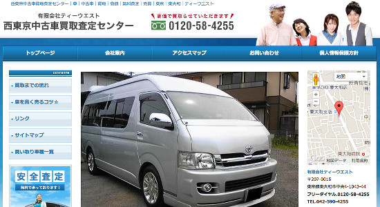 西東京中古車買取査定センターの口コミと評判