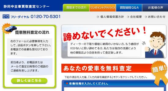 静岡中古車買取査定センターの口コミと評判