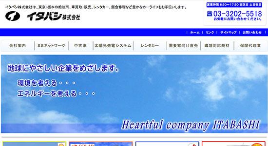 イタバシ株式会社の口コミと評判
