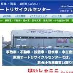 イワマワークス(東海オートリサイクルセンター)の口コミ・評判とは?