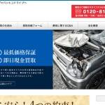 ジャパンエコドライブの口コミ・評判とは?