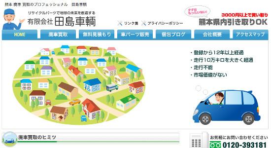 田島車輌の口コミと評判