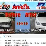 東栄自動車の口コミ・評判とは?