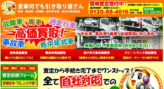 オートランド東京の口コミと評判