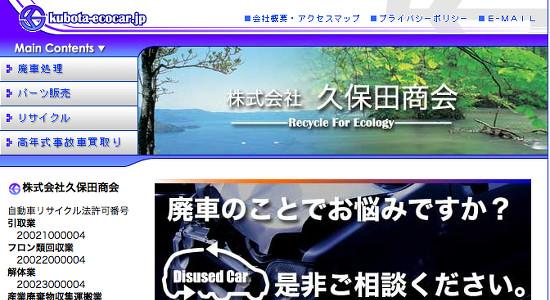 久保田商会の口コミと評判