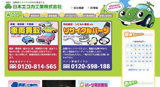 日本エコカ工業の口コミと評判